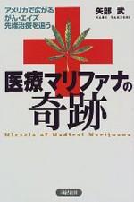 医療マリファナの奇跡